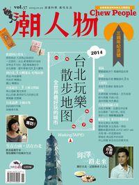 潮人物 [第37期] :2014台北玩樂散步地圖