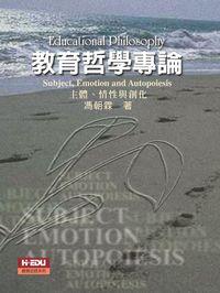 教育哲學專論:主體、情性與創化