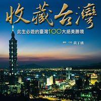 收藏臺灣:此生必遊的臺灣100大絕美勝境