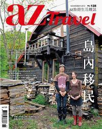 AZ旅遊生活 [第128期]:島內移民