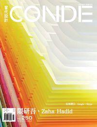 當代設計CONDE [第250期]:隈研吾、Zaha Hadid