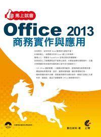 馬上就會Office 2013商務實作與應用