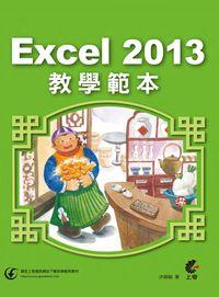 Excel 2013教學範本