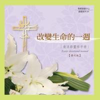 改變生命的一週:復活節靈修手冊