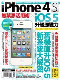 iPhone 4S無禁忌活用術X iOS 5升級卽戰力