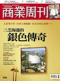 商業周刊 2013/11/11 [第1356期]:三芝海邊的銀色傳奇