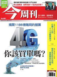 今周刊 2013/11/11 [第881期]:揭開1186億賭局的盤算 : 你該買單嗎?