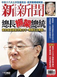 新新聞 2013/11/07 [第1392期]:總長綁架總統