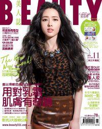 Beauty美人誌 [第156期]:用對乳霜 肌膚有奇蹟