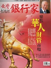 台灣銀行家 [第47期]:聚焦華人財管市場