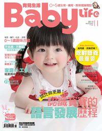 育兒生活 [第282期]:認識寶寶的語言發展歷程