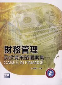 財務管理及投資策略個案集