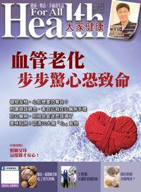 大家健康雜誌 [第321期]:血管老化 步步驚心恐致命