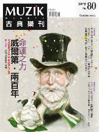 MUZIK古典樂刊 [第80期]:命運之力 : 威爾第.兩百年