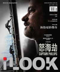 iLOOK 電影雜誌 [2013年11月]:怒海劫
