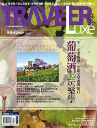 旅人誌 [第102期]:葡萄酒全球玩樂學