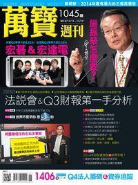 萬寶週刊 2013/11/11[第1045期]:宏碁&宏達電 施振榮怎麼救?