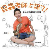 昆蟲老師上課了!:吳沁婕的超級生物課
