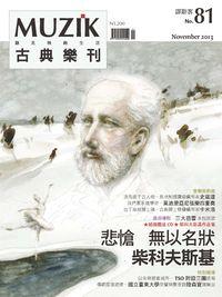 MUZIK古典樂刊 [第81期]:悲愴無以名狀 柴科夫斯基