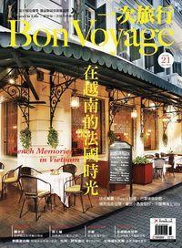 Bon Voyage一次旅行 [第21期]:在越南的法國時光