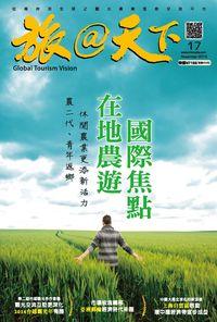 旅@天下 [第17期]:在地農遊 國際焦點