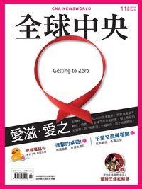 全球中央 [第59期]:愛滋‧愛之