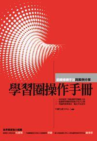 學習圈操作手冊:組織修煉手法與案例分享