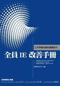 全員IE改善手冊:工作現場改善的關鍵技巧