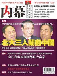內幕 [總第22期]:北大三人鬧翻中國