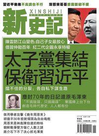 新史記 [總第16期]:太子黨集結 保衛習近平