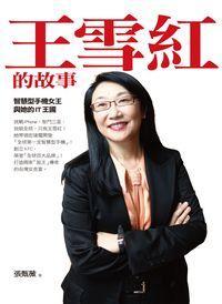 王雪紅的故事:智慧型手機女王與他的IT王國