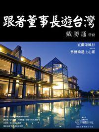 跟著董事長遊台灣 [第2期]:宜蘭采風行:特別企劃