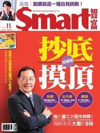 Smart智富月刊 [第183期]:抄底 摸頂投資術