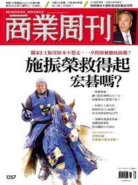 商業周刊 2013/11/18 [第1357期]:施振榮救得起宏碁嗎?