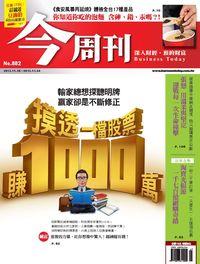 今周刊 2013/11/18 [第882期]:摸透一檔股票賺1000萬