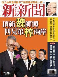 新新聞 2013/11/14 [第1393期]:頂新魏師傅 四兄弟榨兩岸