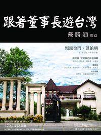 跟著董事長遊台灣 [第4期]:漫遊金門、鼓浪嶼:《3天2夜》特別企劃