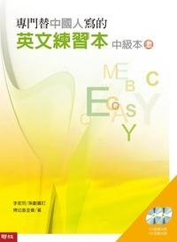 專門替中國人寫的英文練習本. 中級本, 上冊