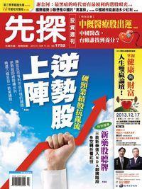 先探投資週刊 2013/11/16 [第1752期]:逆勢股上陣