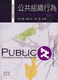 公共組織行為