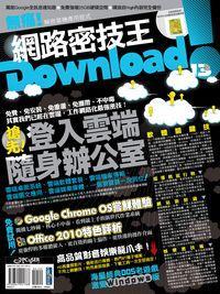Download!網路密技王. No.13