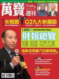 萬寶週刊 2013/11/18[第1046期]:財報總覽
