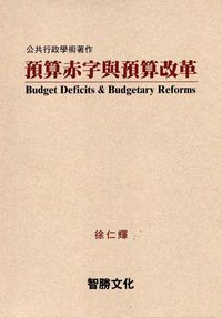 預算赤字與預算改革