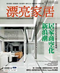 漂亮家居 [第153期] A本:居家商空化新浪潮