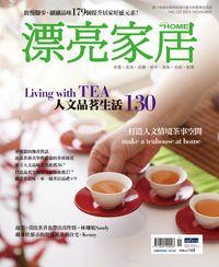 漂亮家居 [第153期] B本:人文品茗生活130