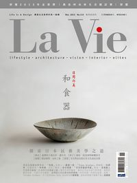 La Vie [第115期]:日用の美 和食器