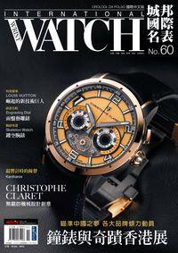 城邦國際名表 [第60期]:鐘錶與奇蹟香港展