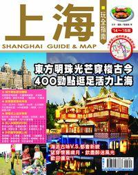 上海玩全指南. 14