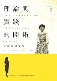理論與實踐的開拓:成露茜論文集:selected works of Lucie Cheng