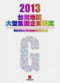 臺灣地區大型集團企業研究. 2013